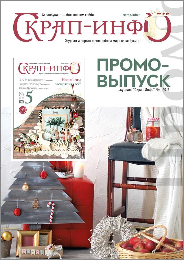 """Промо-выпуск """"Скрап-инфо"""" №5-2015"""