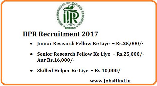 IIPR Recruitment 2017