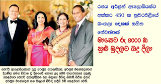 Government has given 2 bungalows and a tea estate of 450 acres in Nuwara eliya to Arjun Aloysius on lease for a paltry Rs. 8000 per month!