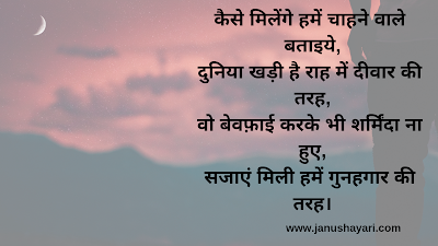 Hindi quotes sad love shayari