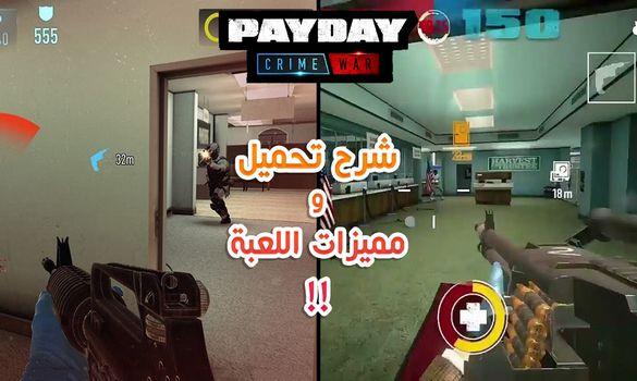 شرح تحميل لعبة Payday Crime War للاندرويد !! افضل لعبة حرب للاندرويد هذه السنة ؟!!