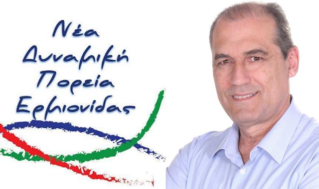 ΝΕ.ΔΥ.Π.ΕΡ.: Το πρόγραμμα μας για την παιδεία στο Δήμο Ερμιονίδας