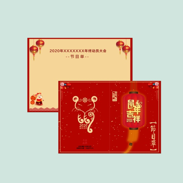 Chinese New Year 2020, Year of the Rat Program Template Free PSD