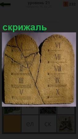 На картинке изображение доски с надписями скрижаль