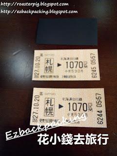 札幌去新千歲機場車票