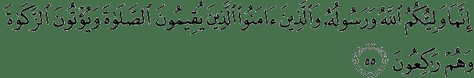 Surat Al-Maidah Ayat 55