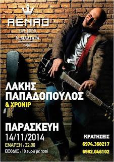 lakis-papadopoulos-xronir-14-11-aenao-malgara