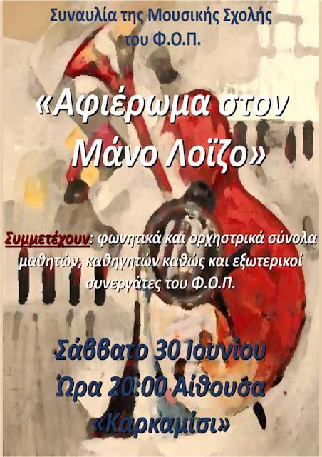 Παραμυθιά: Σήμερα η καλοκαιρινή συναυλία του Ωδείου του ΦΟΠ, στο Θέατρο Καρκαμίσι