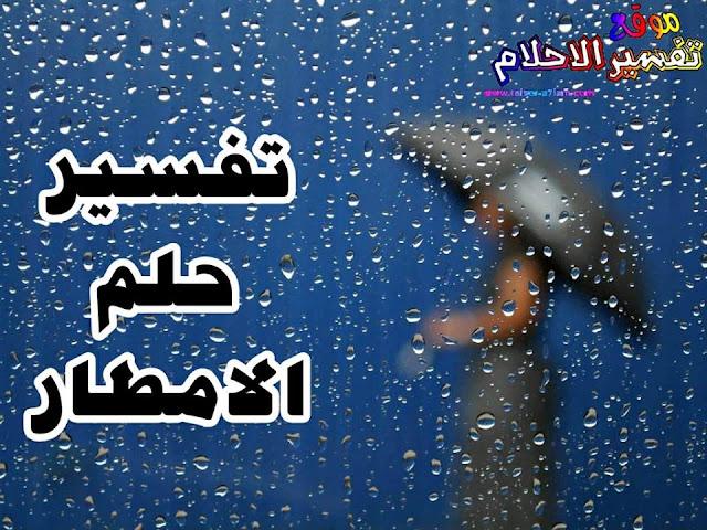 تفسير حلم سقوط الامطار الغزيرة أو الخفيفة في المنام للعزباء والمتزوجة