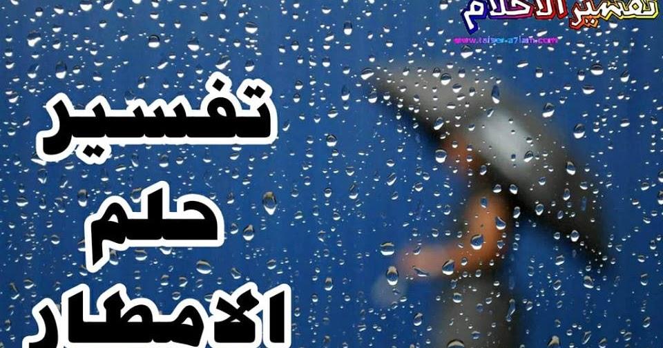 دعاء المطر تويتر إقرأ قطرات المطر تويتر مسجات المطر والحب تويتر كلمات عن المطر