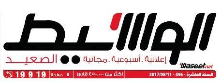 جريدة وسيط الصعيد عدد الجمعة 11 أغسطس 2017 م