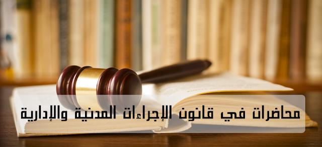 تحميل ، محاضرات ، في ، قانون ، الإجراءات ، المدنية ، والإدارية ، PDF