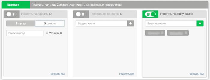 Параметры раскрутки с Zengram