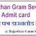 Rajasthan Gram Sevak Admit card 2016 - प्रवेश पत्र डाउनलोड Now !