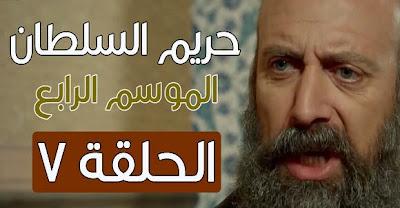 حريم السلطان الجزء الرابع الحلقة 7 مترجم