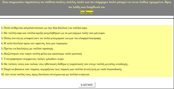 http://users.sch.gr/ipap/Ellinikos%20Politismos/Yliko/Theoria%20arxaia/2askiseis/c12/5.htm