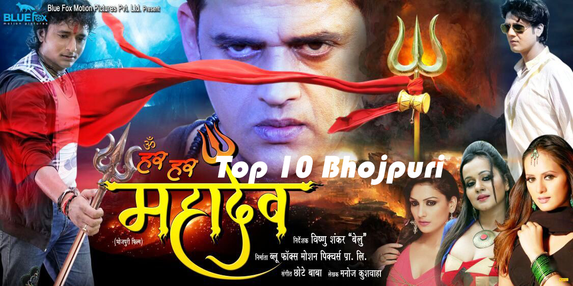First look Poster Of Bhojpuri Movie Om Har Har Mahadev Feat Ravi Kishan, Gunjan Pant, Mohini Ghosh Latest movie wallpaper, Photos