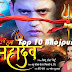 Om Har Har Mahadev Bhojpuri Movie New Poster Feat Ravi Kishan, Gunjan Pant, Mohini Ghosh