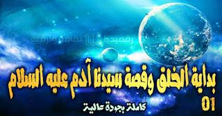 Qasas-ul-Anbiya-ep-1