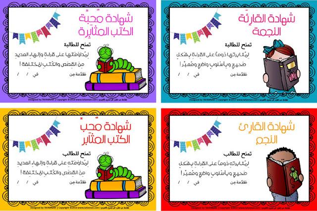 أكثر من 25 شهادة متألقة تشجيعية كربوجة من تفنن students certificates