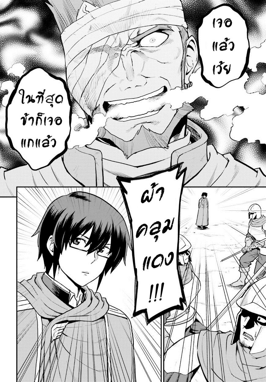 อ่านการ์ตูน Konjiki no Word Master 18 Part 1 ภาพที่ 15