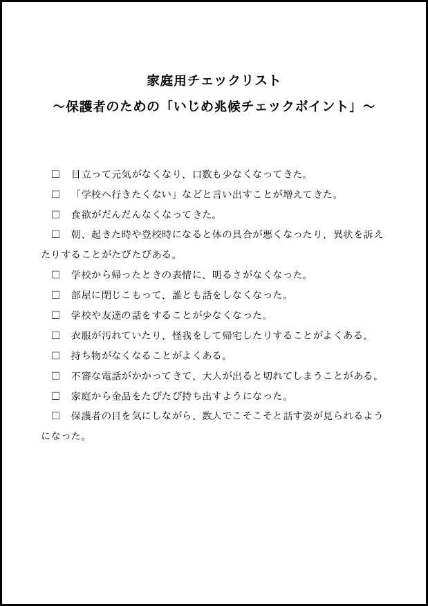 家庭用チェックリスト〜保護者のための「いじめ兆候チェックポイント」〜 005