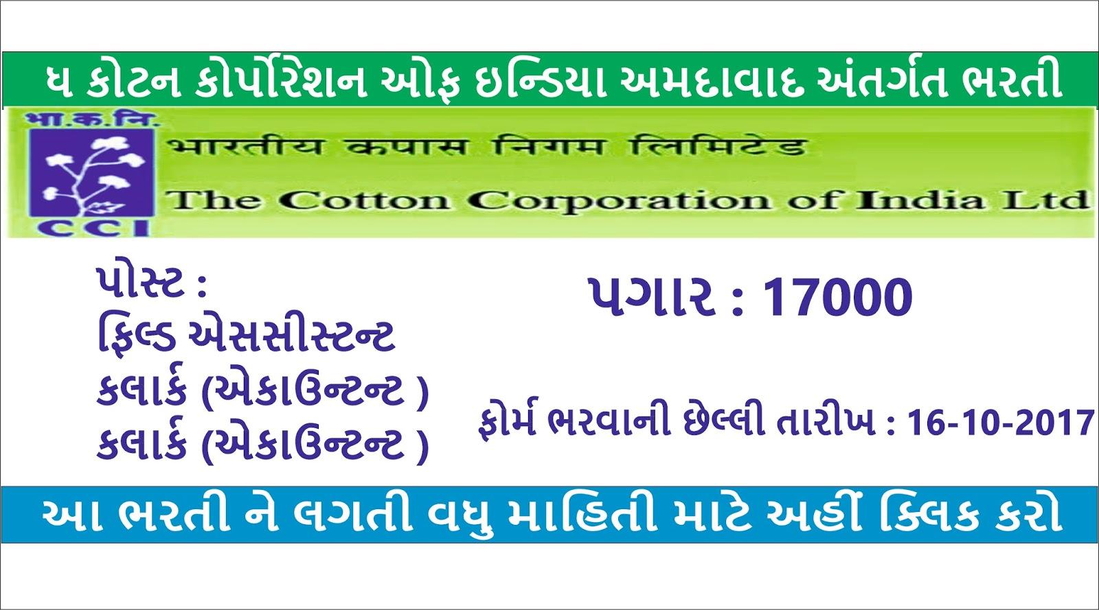 The Cotton Corporation of India Ltd (Ahmedabad) has