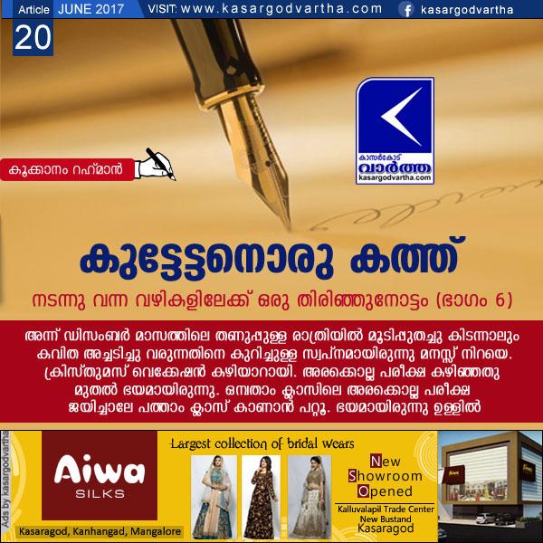 Article, Kookanam-Rahman, School, SSLC, Photo, Letter, story of my foot steps Part-6.