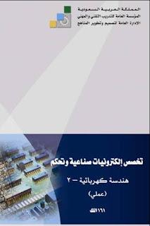 كتاب هندسة كهربائية 2 عملىpdf