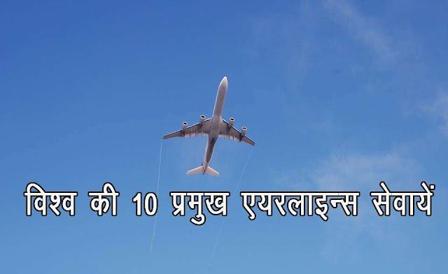 विश्व की 10 प्रमुख एयरलाइन्स