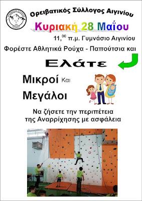 Εκδηλώσεις Ορειβατικού Συλλόγου Αιγινίου