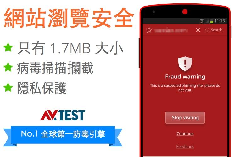 iOS/Android:CM Browser 獵豹瀏覽器 APK 下載