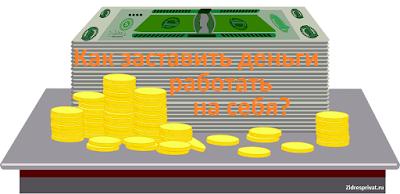 Как заставить деньги работать на себя?