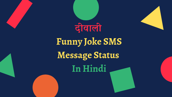 दीवाली Funny Joke SMS Message Status In Hindi