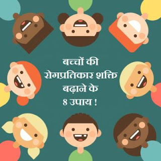 tips-to-increase-child-immunity-in-hindi