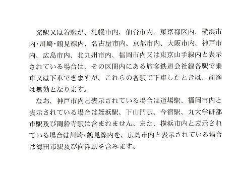 北陸鉄道 補充片道乗車券1 石川線野町駅