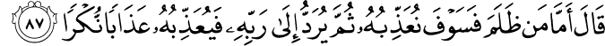 Surat Al Kahfi Ayat 87