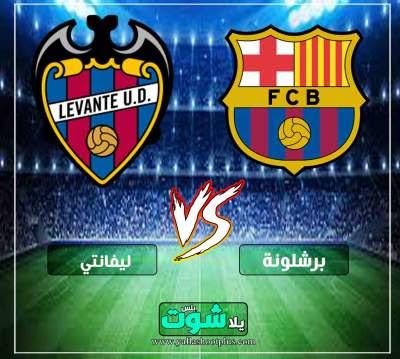 مشاهدة مباراة برشلونة وليفانتي بث مباشر اليوم 27-4-2019 في الدوري الاسباني