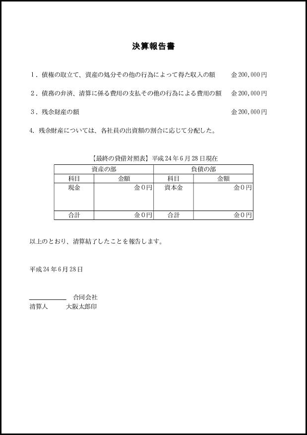 決算報告書 014