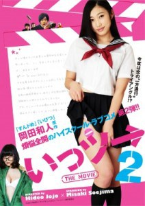 Download Ittsuuu The Movie 2 (2014) DVDRip Full