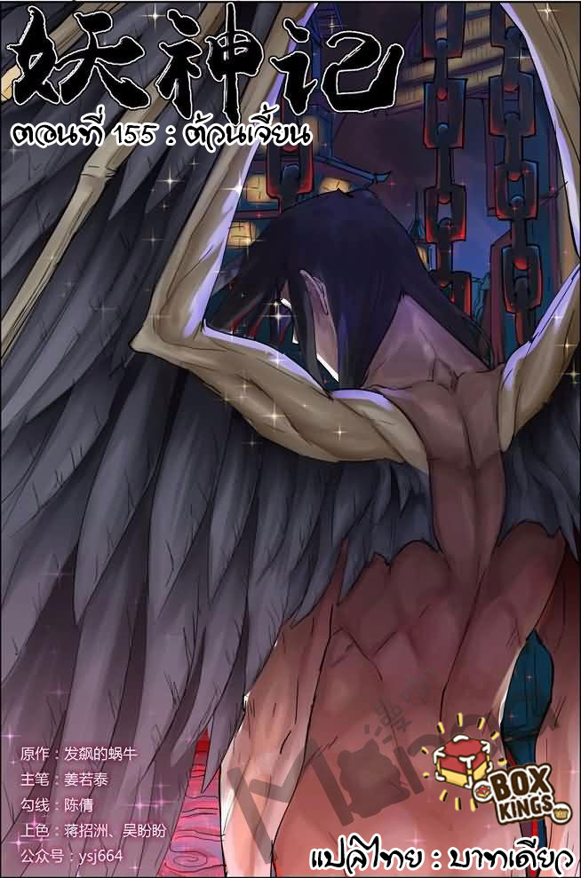 Tales of Demons and Gods ตอนที่ 155 หน้า 1