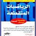 كتاب الرياضيات المتقطعه من سلسلة ملخصات ايزي شوم