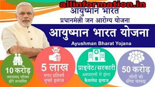 Ayushman bharat yojana information