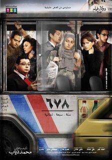 El cairo 678 (2010) Drama de Mohamed Diab