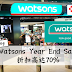 Watsons Year End Sales!折扣高达70%!要买就现在买!