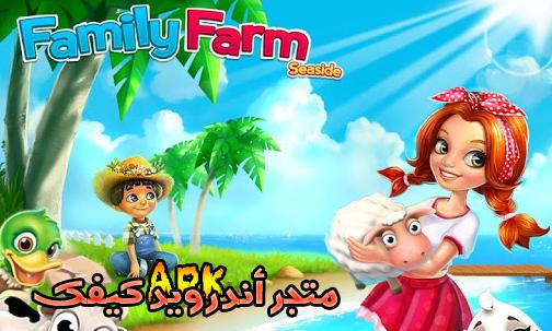تحميل لعبة family farm 3