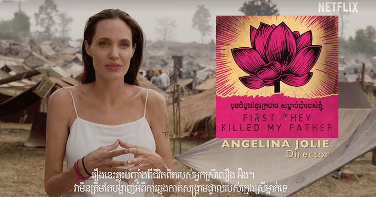 First They Killed My Father - A Film by Angelina Jolie