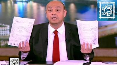 حلقة عمرو اديب السبت 12/03/2016 القاهرة اليوم