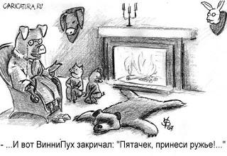 винни-пухhttp://prazdnichnyymir.ru/prazdnik-skazok/6354/vinni-puh-ne-po-detski-kollekcija-stihov-/