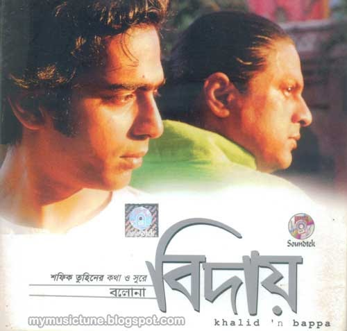 Pehli Mulakat Nu Officials Vedio Download: My Music Tune: Free Download Boner Pakhi By Khalid With
